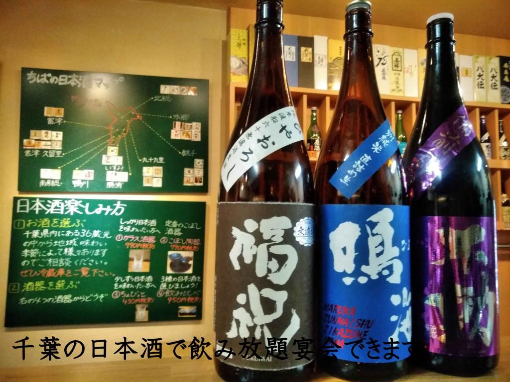 千葉の日本酒で飲み放題
